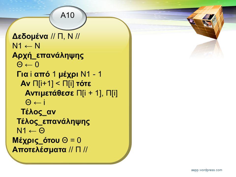Αντιμετάθεσε Π[i + 1], Π[i] Θ ← i Τέλος_αν Τέλος_επανάληψης Ν1 ← Θ
